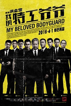 HKFree The Bodyguard (Cantonese)  - 我的特工爷爷