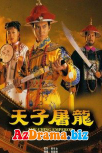 HKFree The Ching Emperor - 天子屠龍