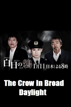 HKFree The Crow In Broad Daylight - 白日之鴉
