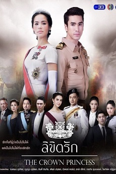 The Crown Princess - ลิขิตรัก kshowonline
