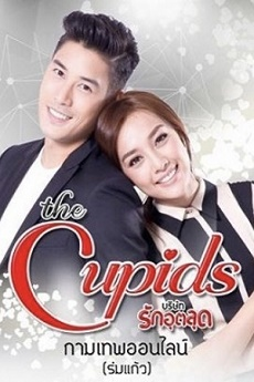 The Cupids Series: Kamathep Online - ออนไลน์
