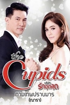 KissDrama The Cupids Series: Kamathep Prab Marn - กามเทพ ปราบ มาร