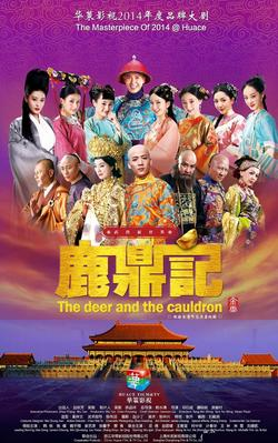 FastDrama The Deer and the Cauldron - 鹿鼎記