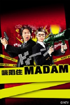 HKFree The Easygoing Police (Cantonese) - 咪阻住MADAM