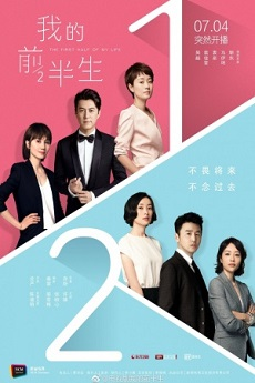 FastDrama The First Half of My Life - 我的前半生