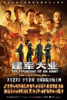 FastDrama The Founding Of An Army - 建军大业