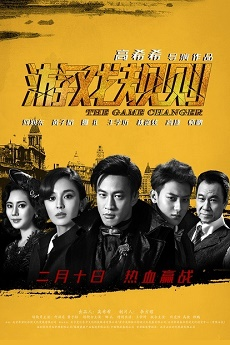 FastDrama The Game Changer - 游戏规则