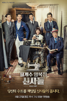 HDFree Laurel Tree Tailors (Chinese Subtitles) - 월계수 양복점 신사들