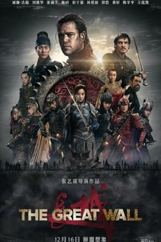FastDrama The Great Wall - 长城