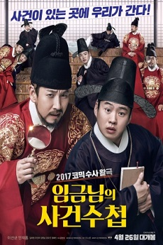 FastDrama The King's Case Note - 임금님의 사건수첩