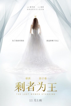 HDFree The Last Woman Standing - 剩者为王