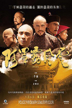 FastDrama The Legend of Attabu - 阿罩霧風雲