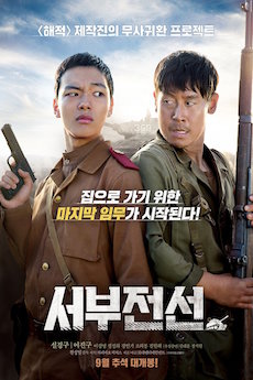 FastDrama The Long Way Home - 서부전선