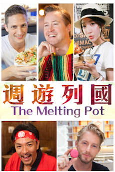 HDFree The Melting Pot - 週遊列國