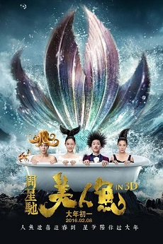 HKFree The Mermaid (Cantonese) - 美人鱼