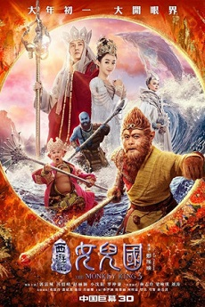 FastDrama The Monkey King 3 - 西游记·女儿国