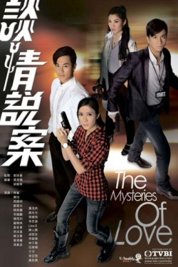 HKFree The Mysteries of Love