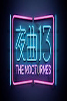 HKFree The Nocturnes (Cantonese) - 夜曲13