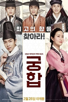 KissDrama The Princess and the Matchmaker - 궁합