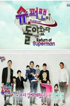 KissDrama The Return of Superman - 슈퍼맨이 돌아왔다