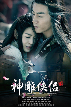 HKFree The Romance of the Condor Heroes 2014 (Cantonese) - 神鵰俠侶2014