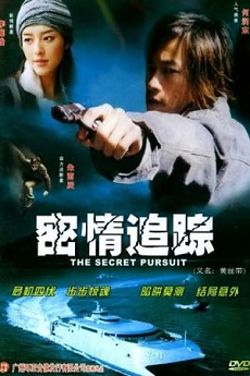 HKFree The Secret Pursuit (Cantonese)