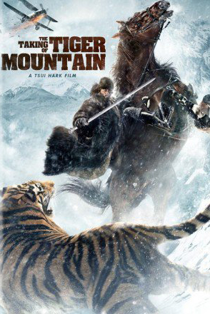 FastDrama The Taking of Tiger Mountain - 智取威虎山