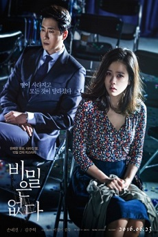 FastDrama The Truth Beneath - 비밀은 없다