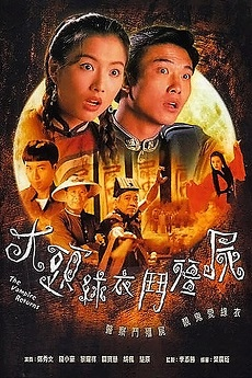 HKFree The Vampire Returns - 大頭綠衣鬥殭屍