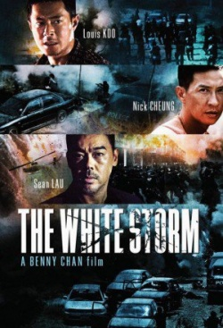 HKFree The White Storm
