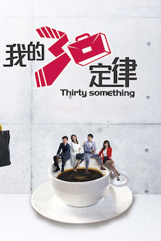 Thirty Something - 我的三十定律