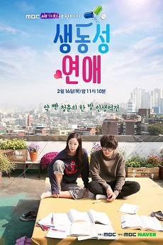 HDFree Three Color Fantasy: Romance Full of Life - 우주의 별이 (2017)