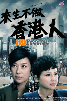 HKFree To Be Or Not To Be - 來生不做香港人