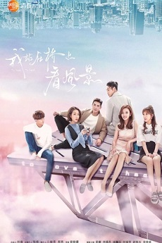 To Love, To Heal - 我站在桥上看风景 dramafever