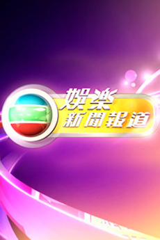 HDFree TVB Entertainment News - 娛樂新聞報道