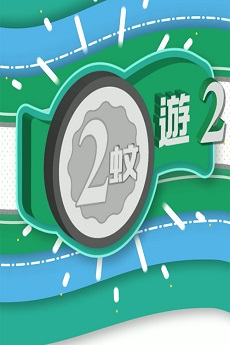 HKFree Two Dollar Senior Tours 2 - 2蚊遊2
