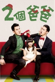 HDFree Two Fathers (Cantonese) - 兩個爸爸
