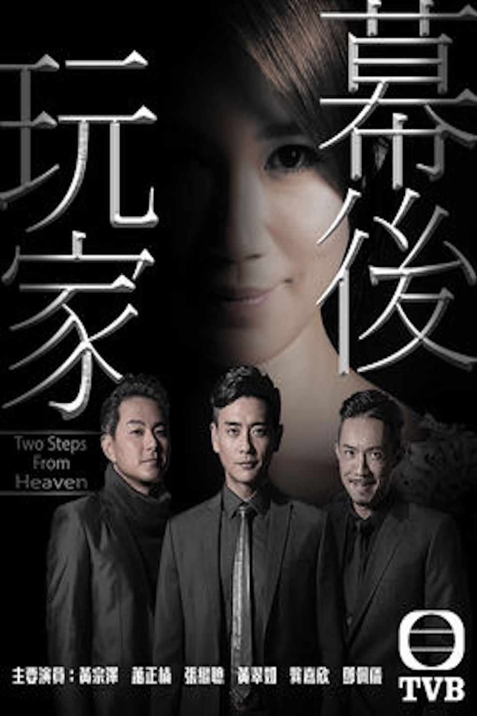 HDFree Two Steps From Heaven - 幕後玩家