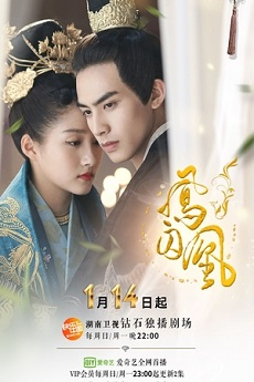 KissDrama Untouchable Lovers - 凤囚凰