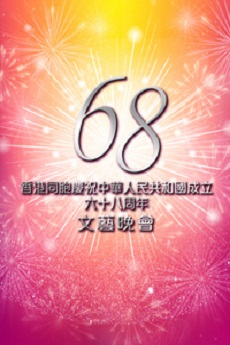 HKFree Variety Show for Celebration of the 68th Anniversary of the Founding of the People's Republic of China - 香港同胞慶祝中華人民共和國成立六十八周年文藝晚會