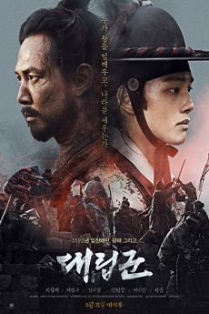 Warriors of the Dawn - 대립군
