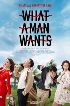 KissDrama What a Man Wants - 바람바람바람
