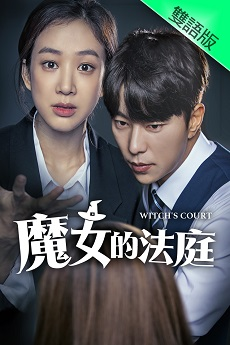 Witch's Court (Cantonese) - 魔女的法庭 azdrama