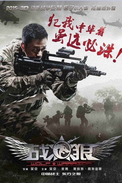 FastDrama Wolf Warriors - 战狼