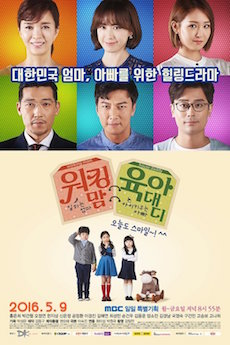 HDFree Working Mom Parenting Daddy - 워킹 맘 육아 대디 (2016)