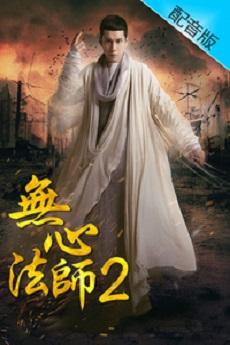 Wu Xin: The Monster Killer II (Cantonese) - 無心法師II hkdrama