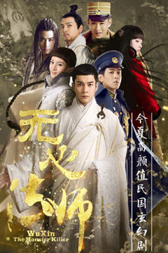 HDFree WuXin: The Monster Killer - 无心法师