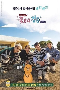 FastDrama Youth Over Flowers - Winner