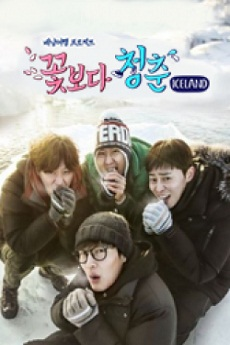 FastDrama Youth Over Flowers Iceland
